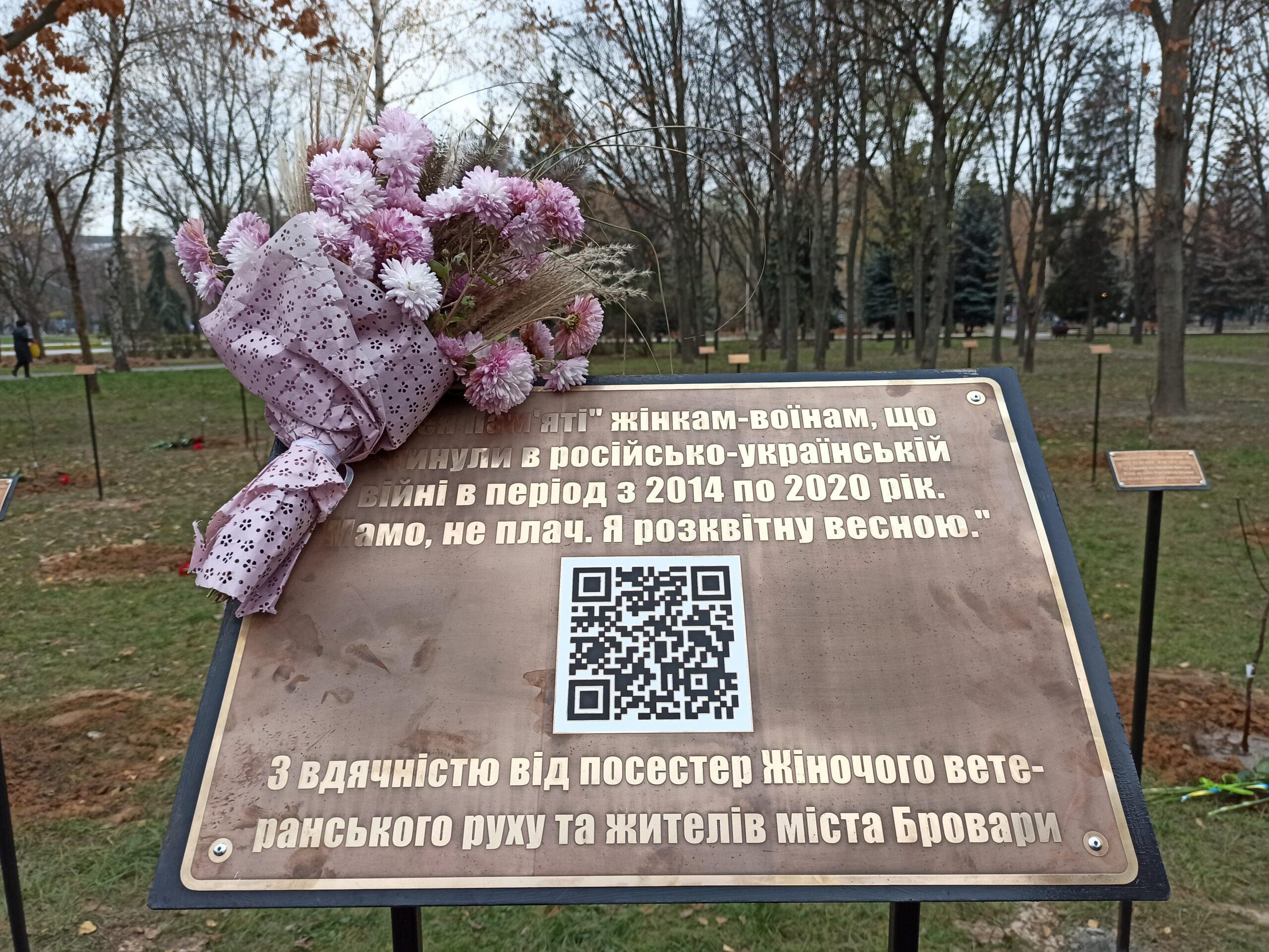 Алеї пам'яті загиблим жінкам в російсько-українській війні